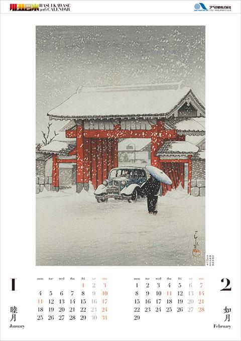 昭和の広重 川瀬巴水2016年arカレンダー アベ印刷株式会社