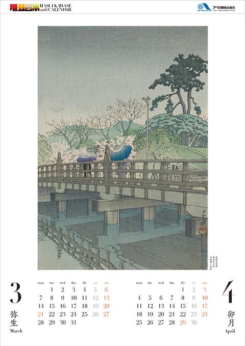 「弁慶橋の春雨」川瀬巴水