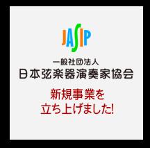 日本弦楽器演奏家協会 JASIP